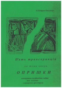 pyat-transkrypciy01