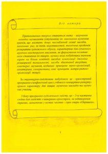 pyat-transkrypciy03