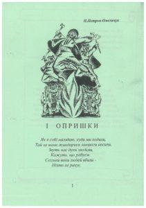 pyat-transkrypciy05