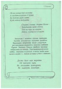 pyat-transkrypciy06