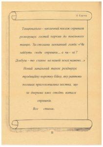 pyat-transkrypciy09
