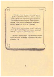 pyat-transkrypciy18