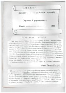 yunym-muzykantam02